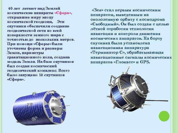 40 летают над Землей космические аппараты «Сфера» , открывшие миру эпоху космической геодезии, Эти