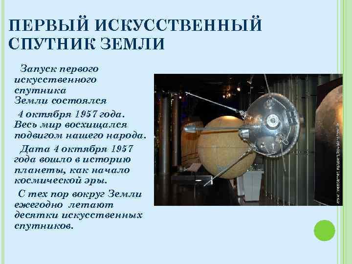 ПЕРВЫЙ ИСКУССТВЕННЫЙ СПУТНИК ЗЕМЛИ Запуск первого искусственного спутника Земли состоялся 4 октября 1957 года.