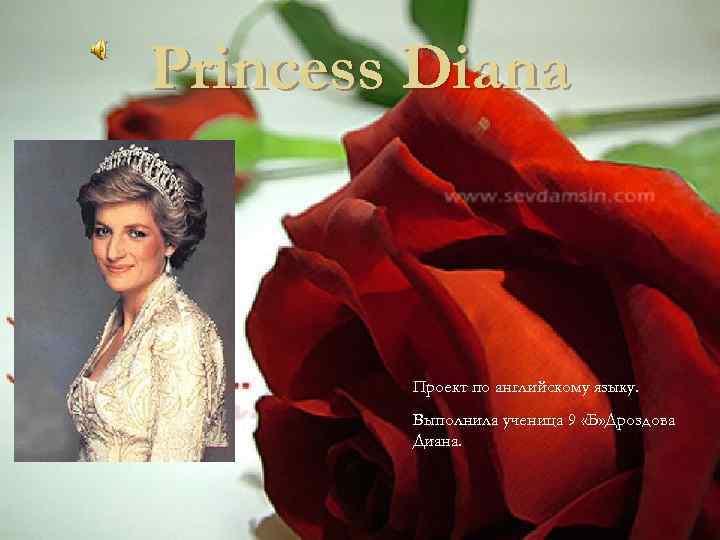 Princess Diana Проект по английскому языку. Выполнила ученица 9 «Б» Дроздова Диана.