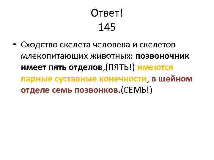 Ответ! 145 • Сходство скелета человека и скелетов млекопитающих животных: позвоночник имеет пять отделов,