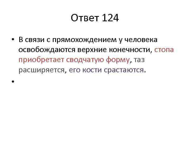 Ответ 124 • В связи с прямохождением у человека освобождаются верхние конечности, стопа приобретает