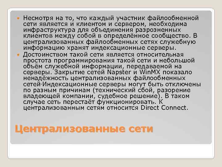 Несмотря на то, что каждый участник файлообменной сети является и клиентом и сервером, необходима