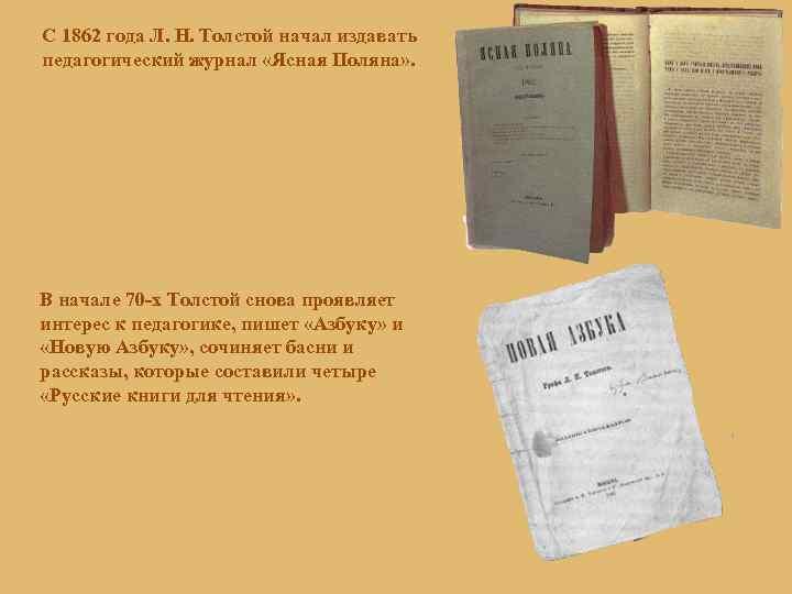 С 1862 года Л. Н. Толстой начал издавать педагогический журнал «Ясная Поляна» . В