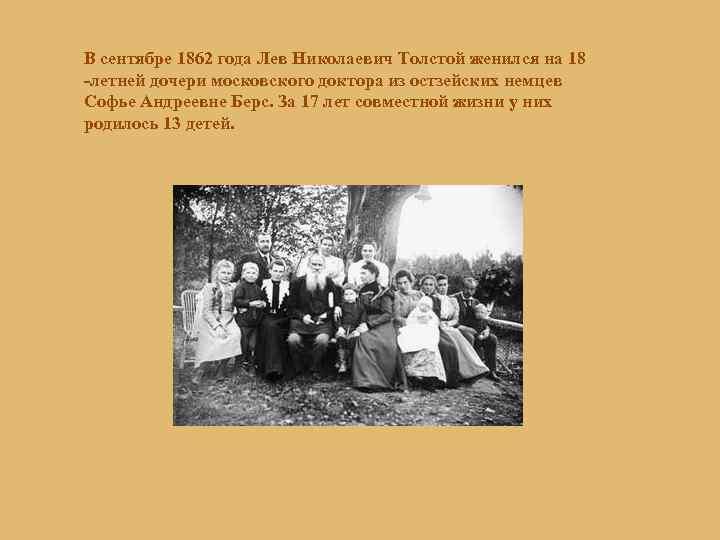 В сентябре 1862 года Лев Николаевич Толстой женился на 18 -летней дочери московского доктора