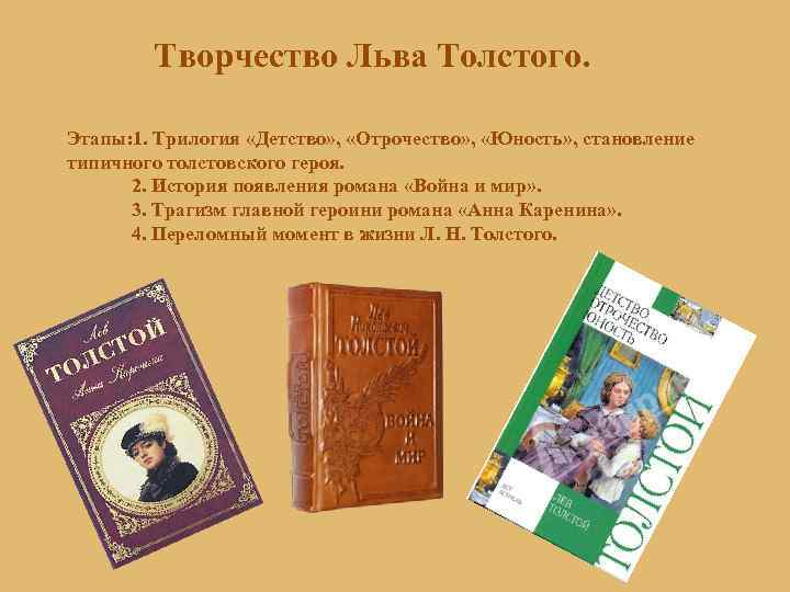 Творчество Льва Толстого. Этапы: 1. Трилогия «Детство» , «Отрочество» , «Юность» , становление типичного