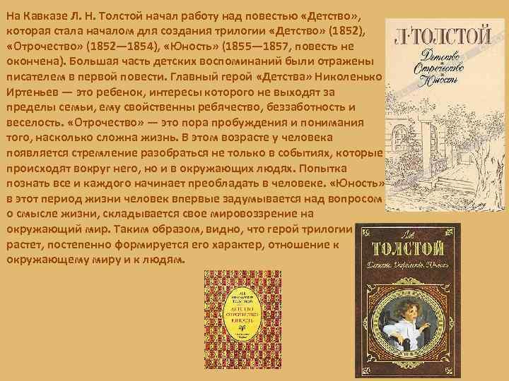 На Кавказе Л. Н. Толстой начал работу над повестью «Детство» , которая стала началом