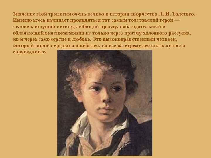 Значение этой трилогии очень велико в истории творчества Л. Н. Толстого. Именно здесь начинает