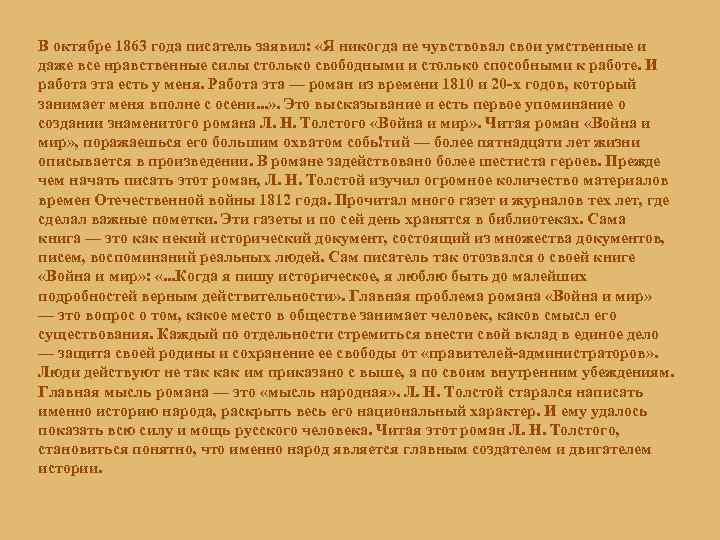 В октябре 1863 года писатель заявил: «Я никогда не чувствовал свои умственные и даже