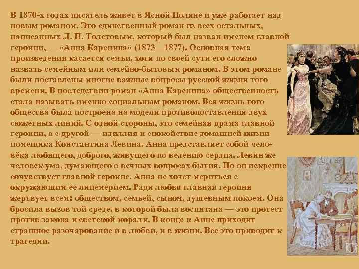 В 1870 -х годах писатель живет в Ясной Поляне и уже работает над новым