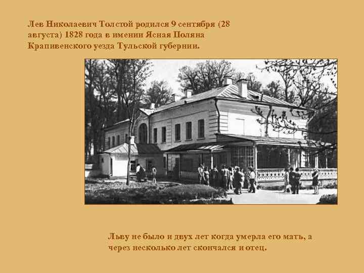Лев Николаевич Толстой родился 9 сентября (28 августа) 1828 года в имении Ясная Поляна