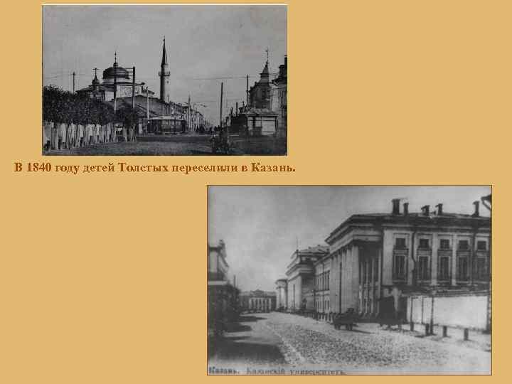 В 1840 году детей Толстых переселили в Казань.