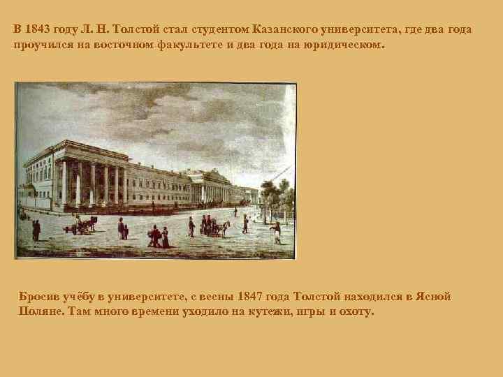 В 1843 году Л. Н. Толстой стал студентом Казанского университета, где два года проучился