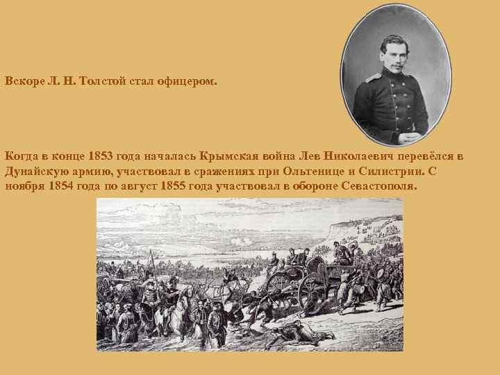 Вскоре Л. Н. Толстой стал офицером. Когда в конце 1853 года началась Крымская война
