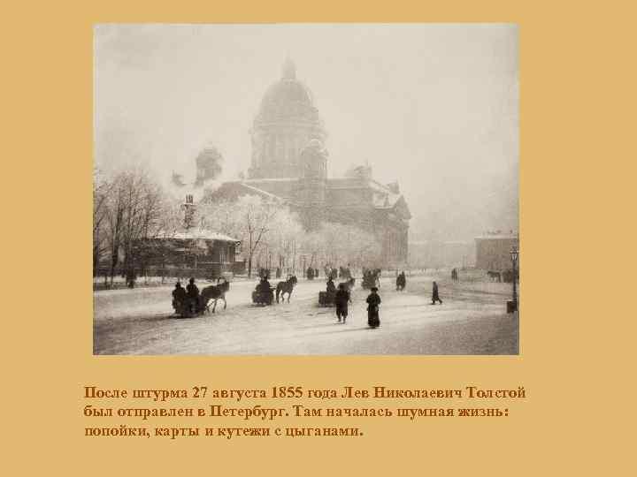 После штурма 27 августа 1855 года Лев Николаевич Толстой был отправлен в Петербург. Там