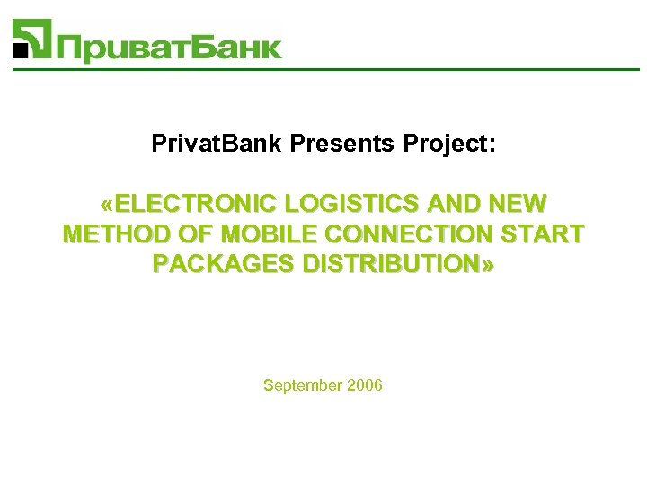 Privat. Bank Presents Project: «ELECTRONIC LOGISTICS AND NEW METHOD OF MOBILE CONNECTION START PACKAGES