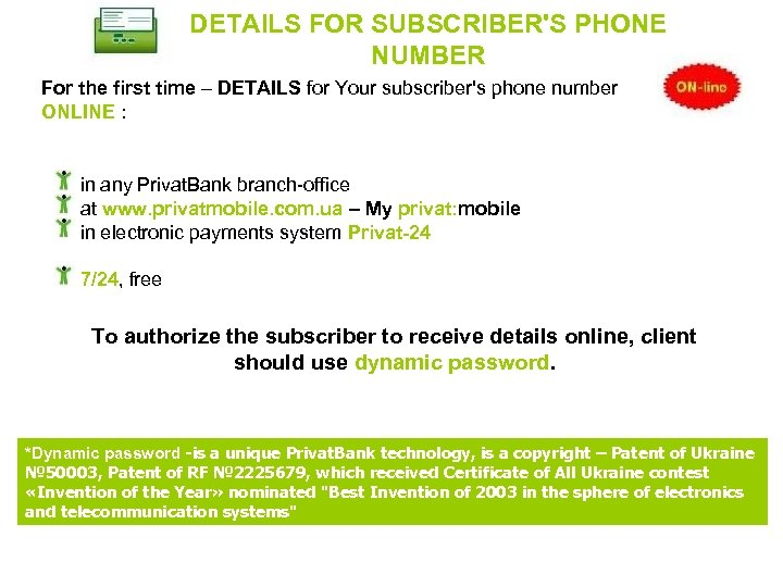 DETAILS FOR SUBSCRIBER'S PHONE NUMBER For the first time – DETAILS for Your subscriber's