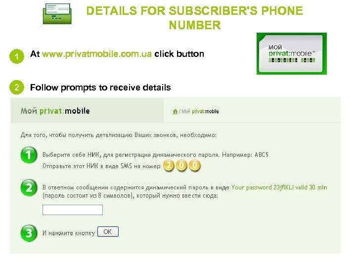 DETAILS FOR SUBSCRIBER'S PHONE NUMBER 1 At www. privatmobile. com. ua click button 2