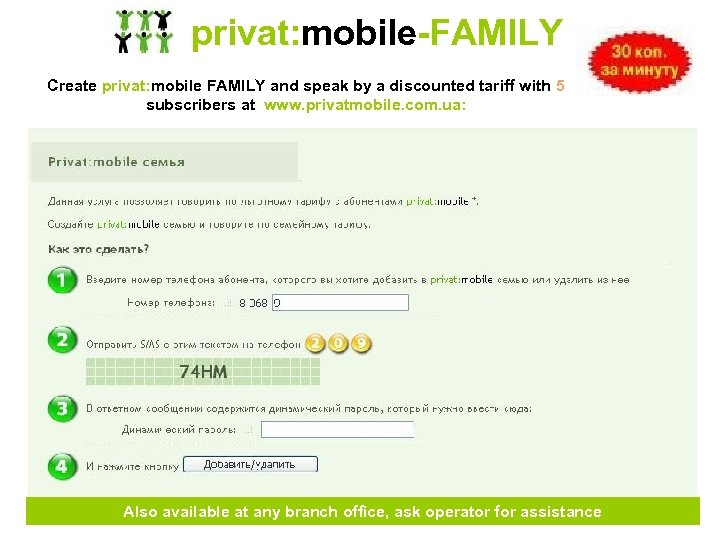 privat: mobile-FAMILY Create privat: mobile FAMILY and speak by a discounted tariff with 5