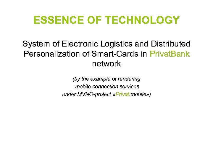 ESSENCE OF TECHNOLOGY System of Electronic Logistics and Distributed Personalization of Smart-Cards in Privat.