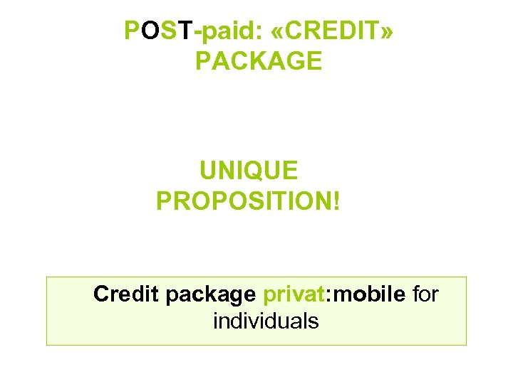 POST-paid: «CREDIT» PACKAGE UNIQUE PROPOSITION! Credit package privat: mobile for individuals