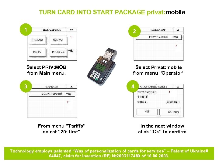 TURN CARD INTO START PACKAGE privat: mobile 1 2 Select PRIV: MOB from Main