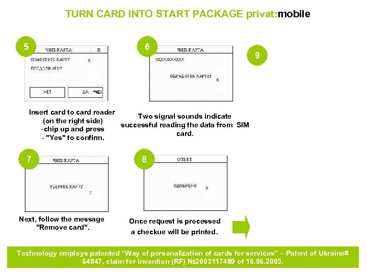 TURN CARD INTO START PACKAGE privat: mobile 5 6 9 Insert card to card