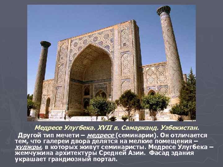 Медресе Улугбека. XVII в. Самарканд. Узбекистан. Другой тип мечети – медресе (семинарии). Он отличается