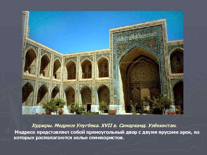 Худжры. Медресе Улугбека. XVII в. Самарканд. Узбекистан. Медресе представляет собой прямоугольный двор с двумя