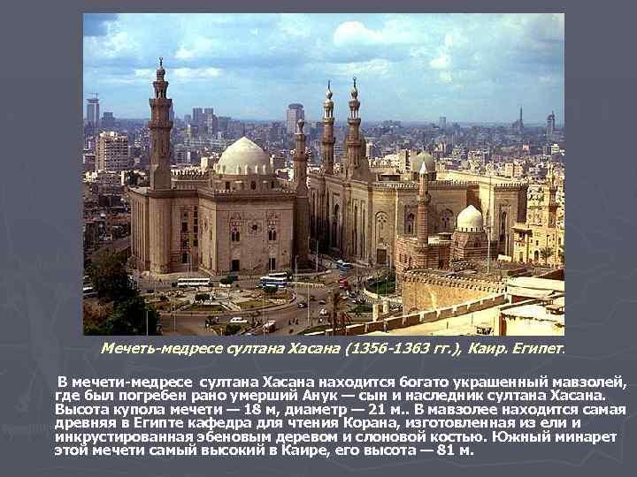 Мечеть-медресе султана Хасана (1356 -1363 гг. ), Каир. Египет. В мечети-медресе султана Хасана находится