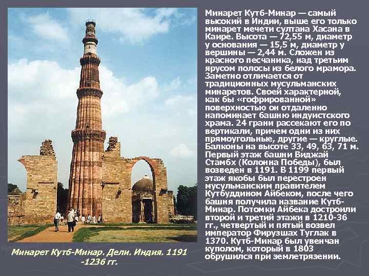 ► Минарет Кутб-Минар. Дели. Индия. 1191 -1236 гг. Минарет Кутб-Минар — самый высокий в