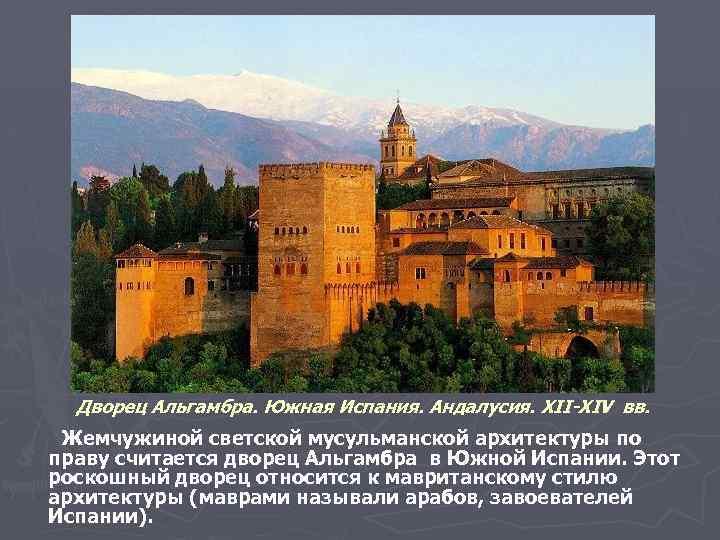 Дворец Альгамбра. Южная Испания. Андалусия. XII-XIV вв. Жемчужиной светской мусульманской архитектуры по праву считается