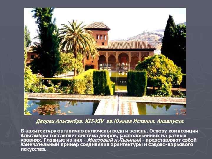 Дворец Альгамбра. XII-XIV вв. Южная Испания. Андалусия. В архитектуру органично включены вода и зелень.