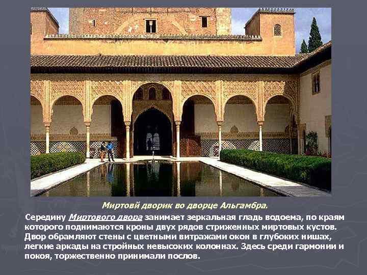 Миртовй дворик во дворце Альгамбра. Середину Миртового двора занимает зеркальная гладь водоема, по краям