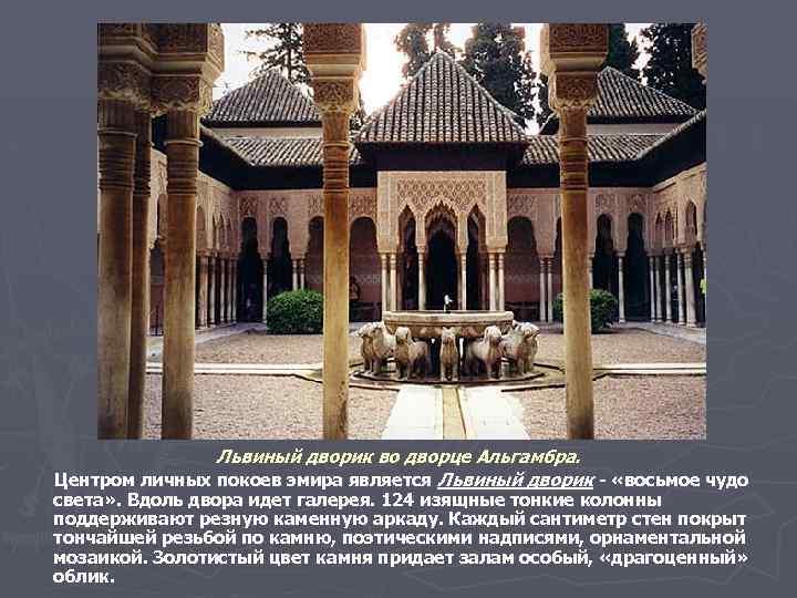 Львиный дворик во дворце Альгамбра. Центром личных покоев эмира является Львиный дворик - «восьмое