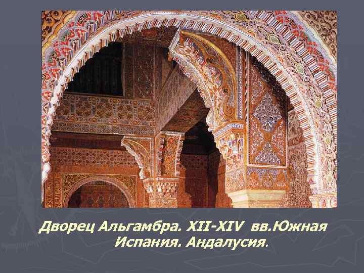 Дворец Альгамбра. XII-XIV вв. Южная Испания. Андалусия.