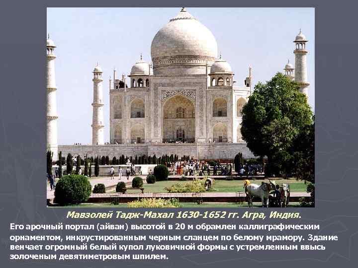 Мавзолей Тадж-Махал 1630 -1652 гг. Агра, Индия. Его арочный портал (айван) высотой в 20