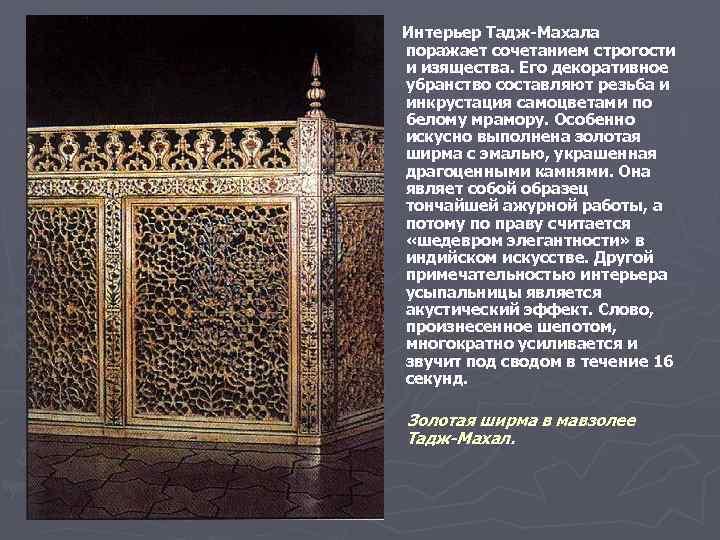 Интерьер Тадж-Махала поражает сочетанием строгости и изящества. Его декоративное убранство составляют резьба и инкрустация