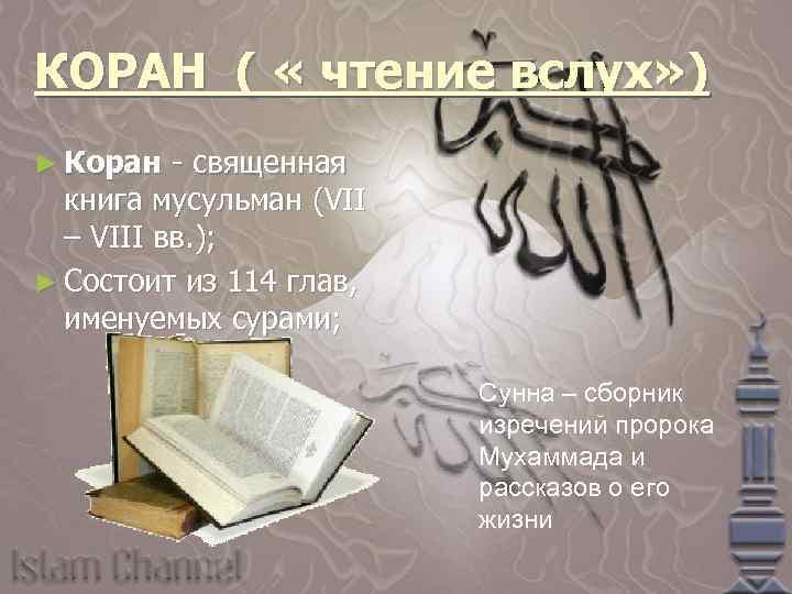КОРАН ( « чтение вслух» ) ► Коран - священная книга мусульман (VII –