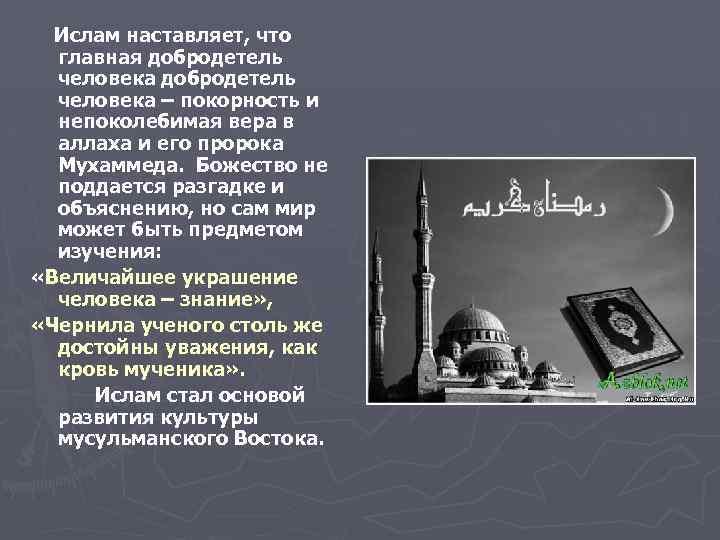 Ислам наставляет, что главная добродетель человека – покорность и непоколебимая вера в аллаха и