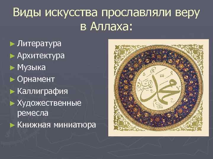 Виды искусства прославляли веру в Аллаха: ► Литература ► Архитектура ► Музыка ► Орнамент