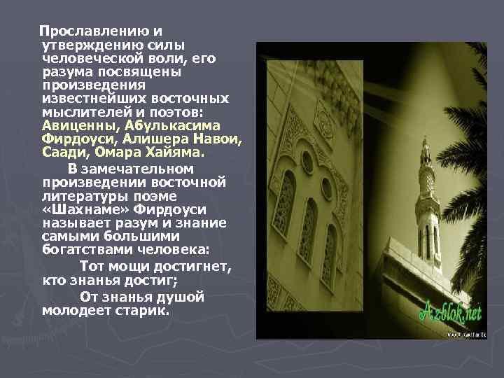 Прославлению и утверждению силы человеческой воли, его разума посвящены произведения известнейших восточных мыслителей и