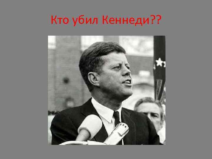 Кто убил Кеннеди? ?