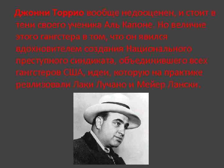 Джонни Торрио вообще недооценен, и стоит в тени своего ученика Аль Капоне. Но