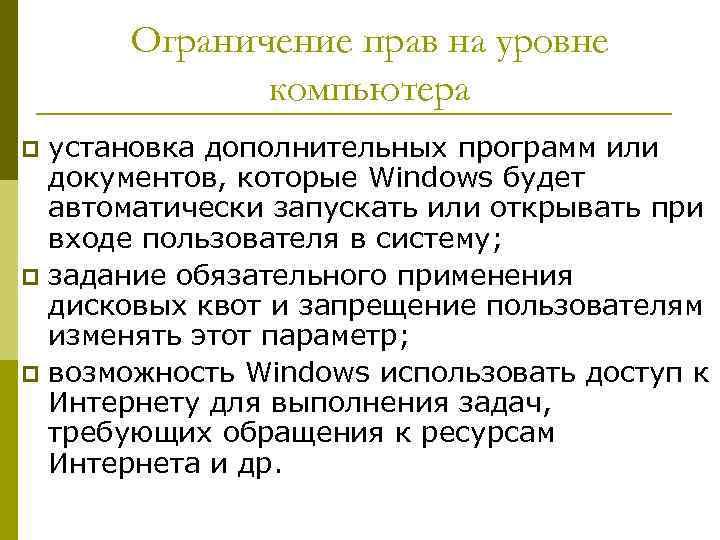 Ограничение прав на уровне компьютера установка дополнительных программ или документов, которые Windows будет автоматически