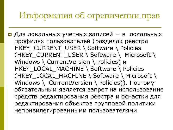 Информация об ограничении прав p Для локальных учетных записей − в локальных профилях пользователей