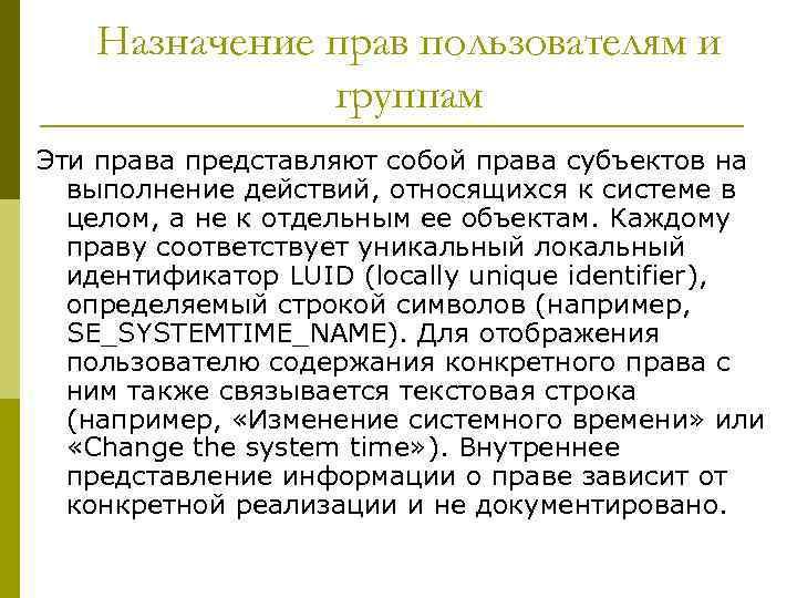 Назначение прав пользователям и группам Эти права представляют собой права субъектов на выполнение действий,