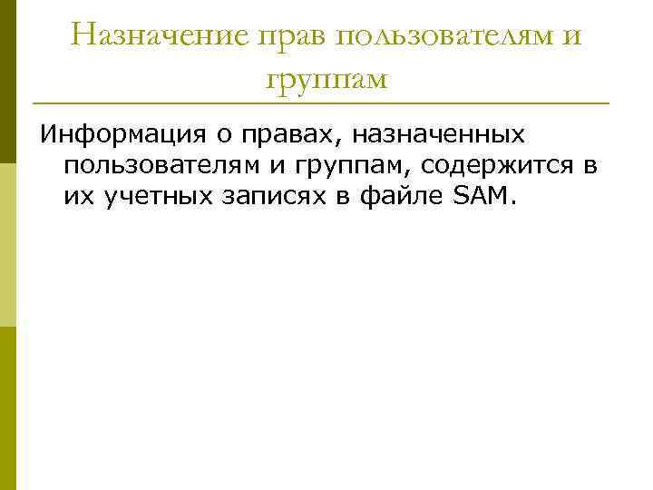 Назначение прав пользователям и группам Информация о правах, назначенных пользователям и группам, содержится в