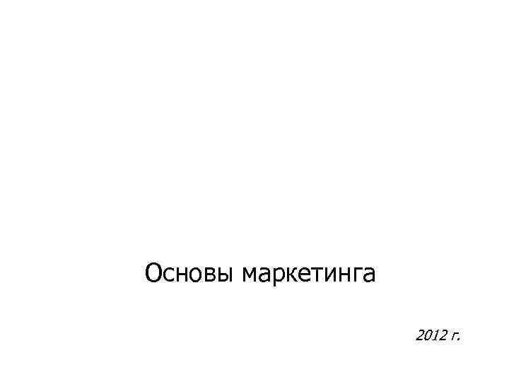 Основы маркетинга 2012 г.