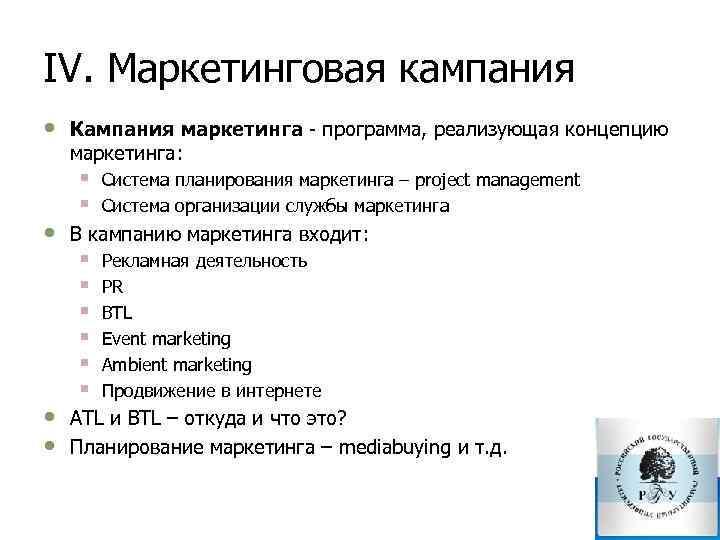 IV. Маркетинговая кампания • • Кампания маркетинга программа, реализующая концепцию маркетинга: § § Система