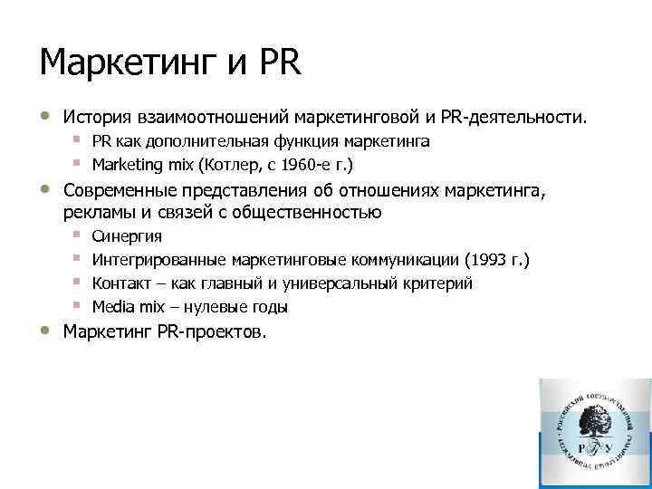 Маркетинг и PR • • • История взаимоотношений маркетинговой и PR деятельности. § §